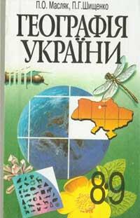 Масляк п о шищенко п г географія